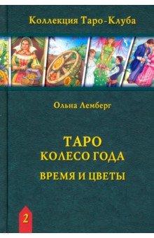 Таро Колесо Года: Время и цветы (книга). Лемберг Ольна