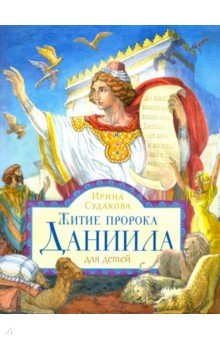 Купить Житие пророка Даниила для детей, Сретенский ставропигиальный мужской монастырь, Религиозная литература для детей