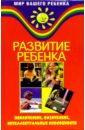 Игнатьева Татьяна Аркадьевна Равитие ребенка: психические, физические, интеллектуальные способности