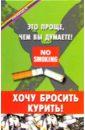 Казьмин Виктор Дмитриевич Хочу бросить курить! Это проще, чем вы думаете! татиана северинова кому то
