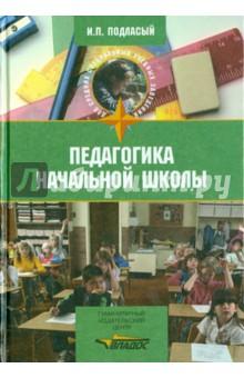 Педагогика начальной школы: учебник для студентов педагогических училищ и колледжей