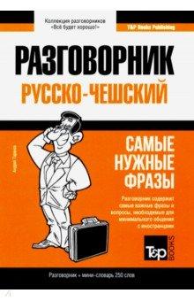 Русско-чешский разговорник. Самые нужные фразы. Мини-словарь. 250 слов
