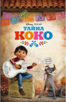 Купить Тайна Коко, Эксмодетство, Детские книги по мотивам мультфильмов