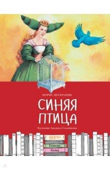 Купить Синяя птица, Качели, Классические сказки зарубежных писателей
