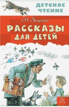 Купить Рассказы для детей, Малыш, Повести и рассказы о детях