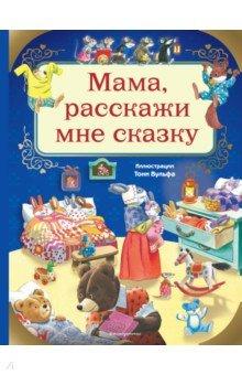 Купить Мама, расскажи мне сказку, Эксмодетство, Сказки и истории для малышей