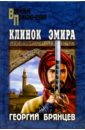 Брянцев Георгий Михайлович Голубой пакет. Клинок эмира: Романы