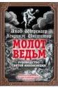 Молот ведьм. Руководство святой инквизиции, Шпренгер Яков