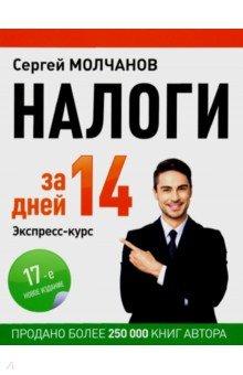 Книга Налоги за 14 дней. Экспресс-курс. Молчанов Сергей