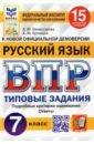ВПР ФИОКО Русский язык. 7 класс. Типовые задания. 15 вариантов заданий