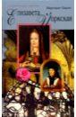 Барнс Маргарет Елизавета Йоркская: Роза Тюдоров: Роман