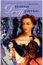 Коровина Елена Анатольевна Диана де Пуатье: Дама Оленя: Роман