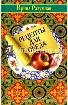 Рецепты для обеда