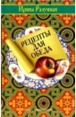 Разумная Ирина Яковлевна Рецепты для обеда