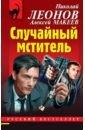 Случайный мститель, Леонов Николай Иванович