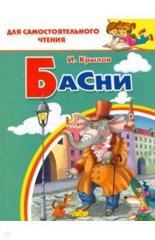 Басни. Крылов Иван Андреевич