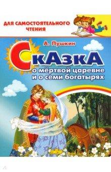 Сказка о мёртвой царевне и семи богатырях. Пушкин Александр Сергеевич
