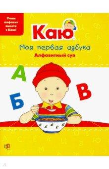 Купить Каю. Моя первая азбука / Caillou.My First ABC, Мир и образование, Знакомство с буквами. Азбуки