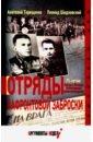 Отряды зафронтовой заброски, Терещенко Анатолий Степанович,Шидловский Леонид Дмитриевич