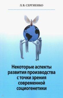 Некоторые аспекты развития производства с точки зрения современной социогенетики. Сергиенко Любовь Валентиновна