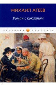 Роман с кокаином. Агеев Марк Лазаревич