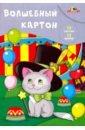 Обложка Картон цв.волш.10л,10цв,Котенок-волшебник,С0010-18