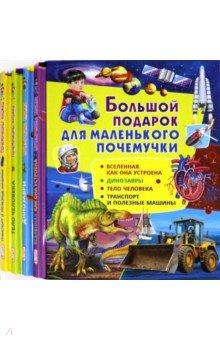 Купить Большой подарок для маленького почемучки (набор из 4 книг), Владис, Все обо всем. Универсальные энциклопедии