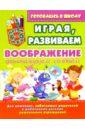 Завязкин Олег Владимирович Играя, развиваем воображение: фантазируем, создаем (для детей 4-6 лет) для детей 6 лет