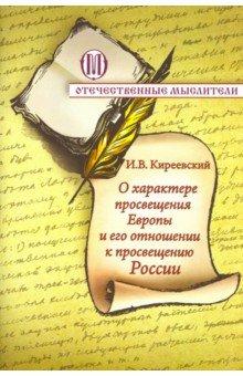 О характере просвещения Европы и о его отношении к просвещению России. Киреевский Иван Васильевич