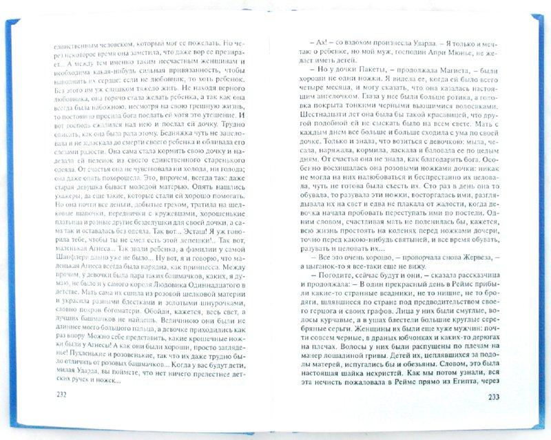 Иллюстрация 1 из 5 для Собор Парижской Богоматери: Роман - Виктор Гюго | Лабиринт - книги. Источник: Лабиринт