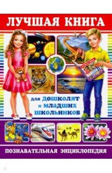 Лучшая книга для дошколят и младших школьников.