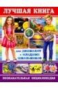 Обложка Лучшая книга для дошколят и младших школьников