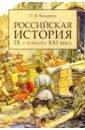 Российская история IX— начала XXI века, Кокорин Олег Викторович