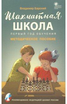 Купить Шахматная школа. Первый год обучения. Методическое пособие, Вако, Шахматная школа для детей
