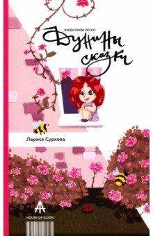 Дунины сказки. Суркова Лариса Михайловна