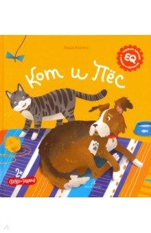 Купить Кот и пес, Бином Детства, Сказки и истории для малышей