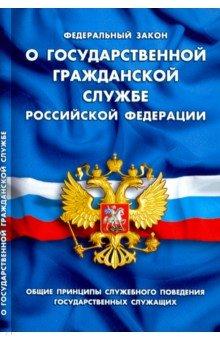ФЗ `О государственной гражданской службе РФ`.