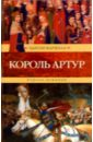 Маршалл Эдисон Король-язычник: Роман