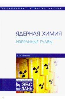 Пучкова Елена Витальевна. Ядерная химия. Избранные главы. Учебник