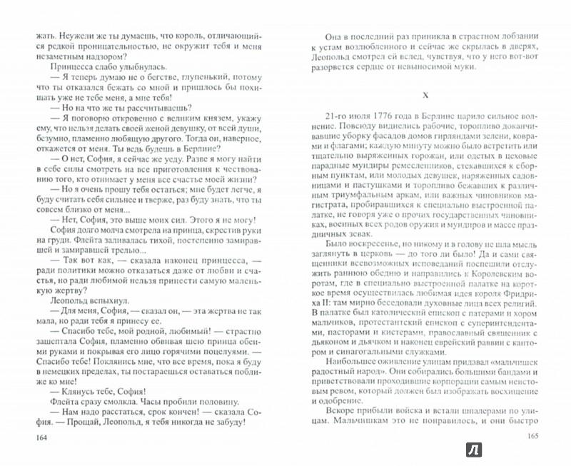 Иллюстрация 1 из 2 для Неразгаданный монарх - Теодор Мундт | Лабиринт - книги. Источник: Лабиринт