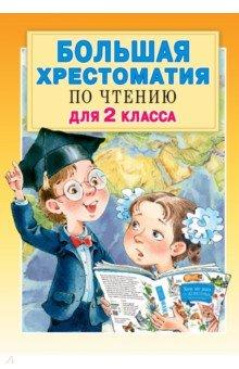 Купить Большая хрестоматия по чтению для 2 класса. С методическими подсказками, АСТ, Сборники произведений и хрестоматии для детей