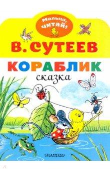 Кораблик. Сутеев Владимир Григорьевич
