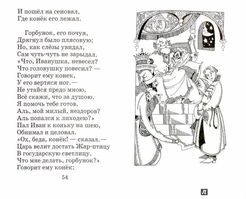 Иллюстрация 1 из 8 для Конек-Горбунок - Петр Ершов   Лабиринт - книги. Источник: Лабиринт