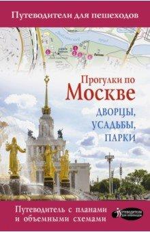 Прогулки по Москве. Дворцы, усадьбы, парки. Жукова Александра