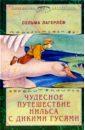 Лагерлеф Сельма Чудесное путешествие Нильса с дикими гусями: Повесть-сказка