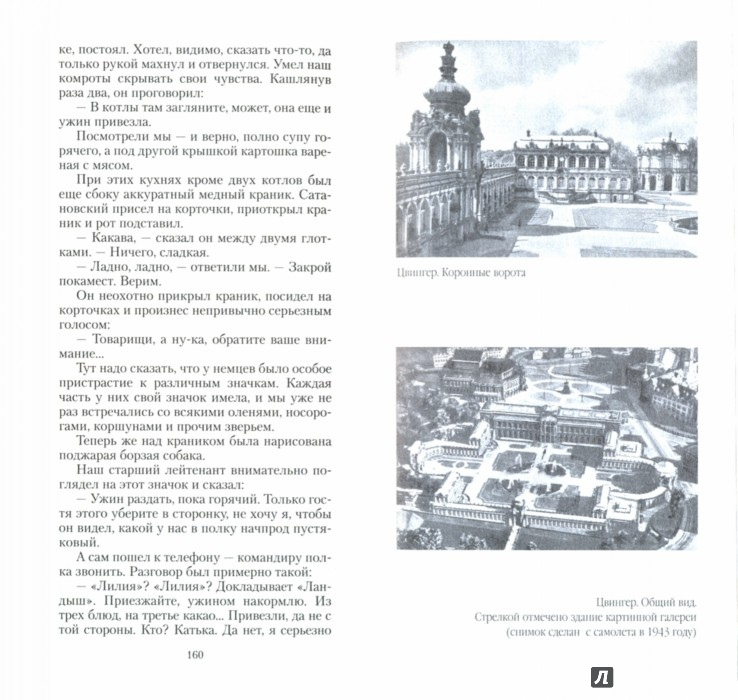Иллюстрация 1 из 6 для Сквозь ночь - Леонид Волынский | Лабиринт - книги. Источник: Лабиринт