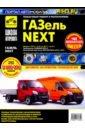 Обложка ГАЗ Газель-Next с 2013г, дв. Cummins ч/б