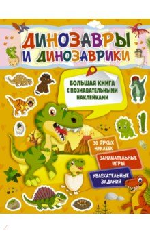 Купить Динозавры и динозаврики, АСТ, Головоломки, игры, задания