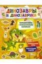 Динозавры и динозаврики, Пирожник Светлана Сергеевна