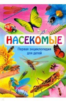 Купить Насекомые. Первая энциклопедия для детей, Владис, Животный и растительный мир
